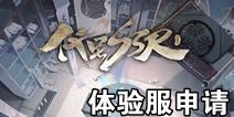 阴阳师百闻牌体验服申请地址
