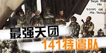【使命召唤手游瘦普日记】第一期:现代战争最强天团