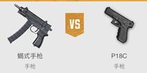 绝地求生刺激战场蝎式手枪和P18c哪个好 蝎式手枪和P18c对比分析