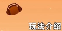 音跃球球怎么玩 抖音音跃球球玩法介绍