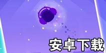 音跃球球安卓版下载 音跃球球安卓版在哪下载