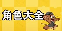 猫和老鼠手游角色大全 全角色攻略汇总
