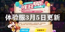 QQ飞车手游体验服3月5日更新 游戏内部系统优化