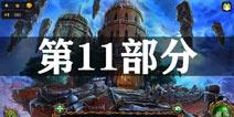 密室逃脱绝境系列4迷失森林第12关攻略 第十二部分通关图文攻略
