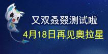 【内测】奥拉星手游4月中旬限量删档测试