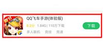 QQ飞车手游体验服怎么更新 体验服更新方法说明