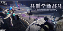 """《龙族幻想》邀请玩家共创全新战斗 给策划""""寄刀片""""活动正式上线"""
