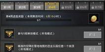 绝地求生刺激战场S6赛季第4周任务攻略 第4周任务怎么完成