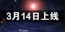 跨越星弧3月14日正式上线 与你一起流浪宇宙