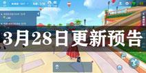 QQ飞车手游甜蜜宝宝新版本延期至3月28日更新公告