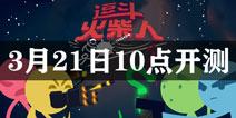 逗斗火柴人3月21日10点开启限量删档测试