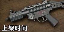 绝地求生刺激战场MP5K什么时候出 MP5K上架时间