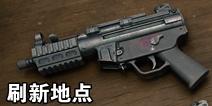 绝地求生刺激战场MP5K刷新地点 MP5K在哪刷新