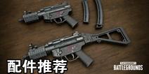 MP5K配件推荐