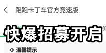 《跑跑卡丁车手游》3月27日快爆测试招募开启 4月开启限量删档测试