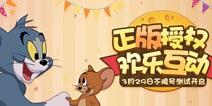 夏日游轮狂欢 《猫和老鼠》不限号测试今日开启!
