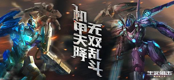 生死狙击新版本武器上架 全新无双格斗机甲模式