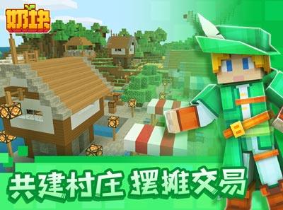 奶块怎么建村 村庄怎么建