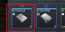 巅峰坦克高性能合金材料介绍 合金材料使用范围