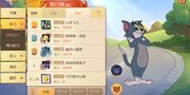 知识就是战斗力!猫和老鼠手游熟练度系统介绍