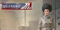 绝地求生刺激战场艾达王风衣套装怎么得 艾达王风衣套装在哪购买
