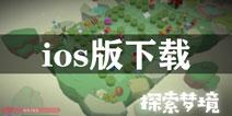 梦境彼岸ios版下载 苹果怎么下载梦境彼岸