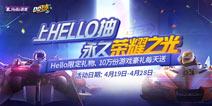 QQ飞车手游答题赛开启  Hello语音巅峰对决赢海量钻石