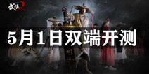 武侠乂手游5月1日限量删档测试 安卓ios双端同步开启