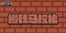 我的世界五一搬砖节玩法欢乐上线