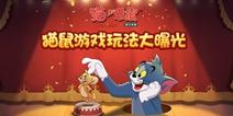 猫鼠世界过足瘾 《猫和老鼠手游》玩法大揭秘