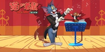 猫和老鼠手游5.13开启小规模技术测试 资格有限先到先得