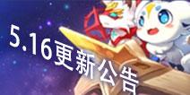 奥拉星手游删档内测5月16日更新公告