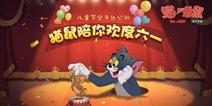 猫和老鼠手游5月31日公测开启 超多福利陪你欢度六一