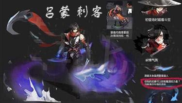 王者荣耀新英雄吕蒙设计风格曝光 三国版本将添新成员