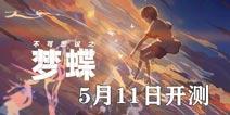 《不可思议之梦蝶》手游5月16日11点开启不限号删档测