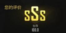 和平精英SS1第1周赛季手册攻略 成为SSS精英