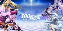 《皇家骑士:300自走棋》精英测试5月23日正式开启