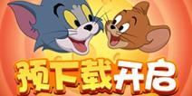 猫鼠世界欢乐大门敞开 《猫和老鼠》预下载现已开启