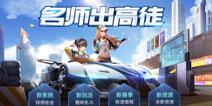 QQ飞车手游5月30日更新 师徒系统正式开启