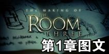 迷室3第1章攻略图文流程 TheRoom3第1章攻略