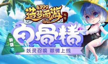 AA级英雄白骨精正式登场 造梦西游外传V4.0.7版本更新公告
