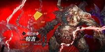 《魂之刃》超凶boss屠戮计划:腐烂分身帕吉