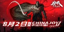 《魂之刃》首发定档8月2日CHINAJOY 地狱之战一触即发!