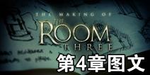 迷室3第4章攻略图文流程 TheRoom3第4章攻略