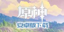 原神手游安卓版下载 原神安卓哪里下载