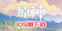 原神手游IOS版下载 原神手游苹果版哪里下载