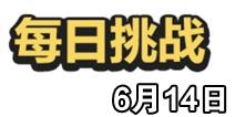 成语小秀才6月14日