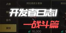 DNF手游开发者日志第一期:战斗操作篇