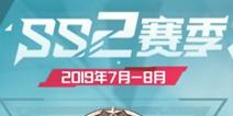 和平精英SS2赛季什么时候开始 和平精英SS2赛季开始时间