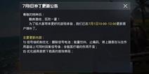 信号电池废弃 和平精英7月1日补丁更新公告